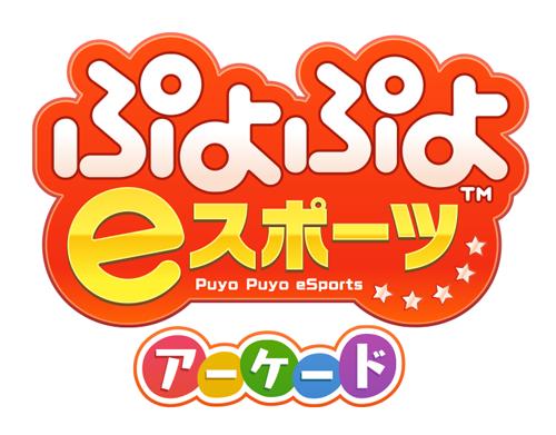Puyo Puyo eSports Arcade Puyoeports_logo