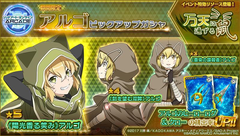 Sword Art Online Arcade: Deep Explorer  Saoac_35