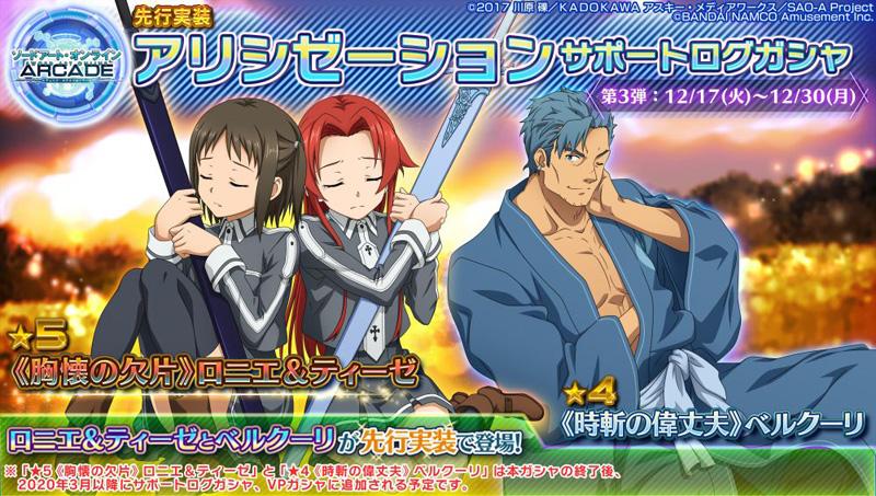 Sword Art Online Arcade: Deep Explorer  Saoac_41