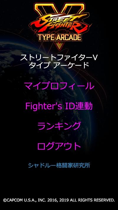 Street Fighter V Type Arcade Sfv_20