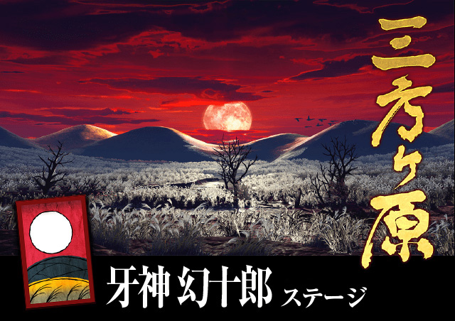 Samurai Spirits Ss_19