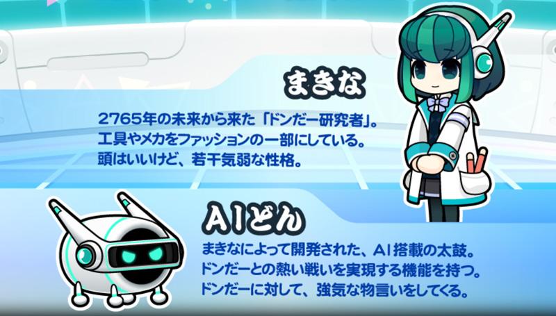 Taiko no Tatsujin: Blue Ver. Taikoblue_18