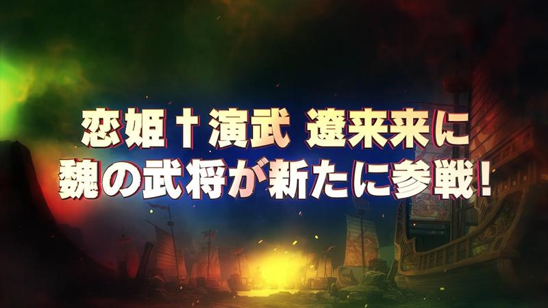 Koihime † Enbu RyoRaiRai Version3 Koihimerai3_01