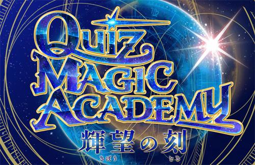Quiz Magic Academy Hour of Glory Qmagh_logo