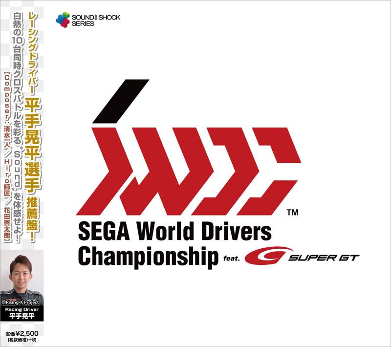 SEGA World Drivers Championship Swdc_56
