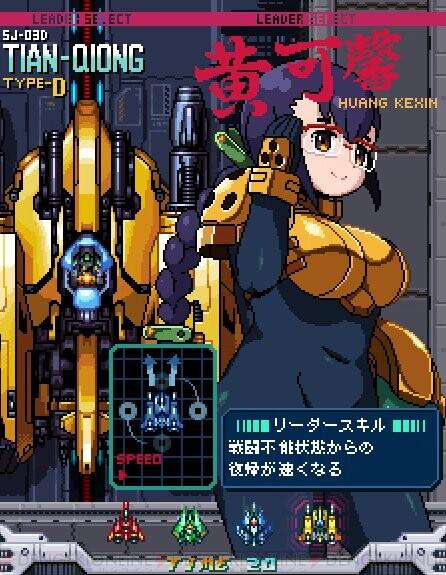 Senjin Aleste Battleblade_21