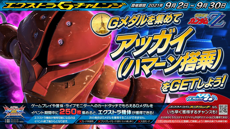 Mobile Suit Gundam Extreme Vs. 2 XBoost Exvs2xb_43