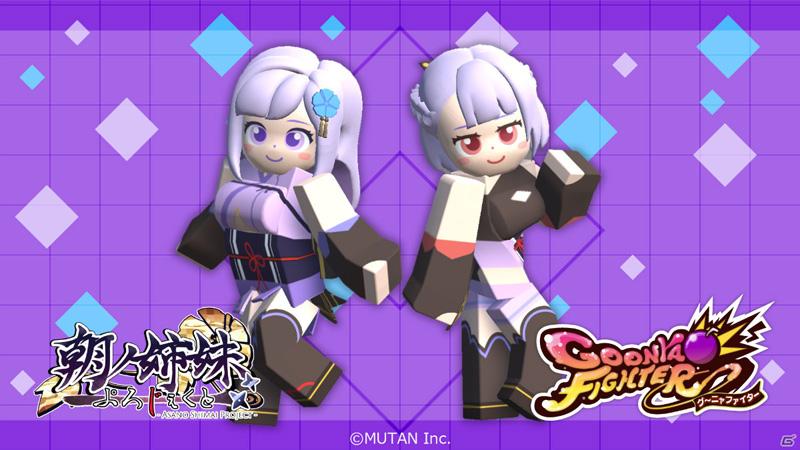 Goonya Fighter - APM3 Edition Goonya_36
