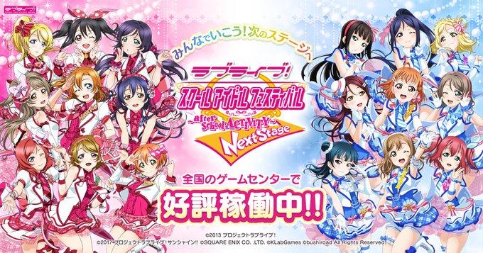 Love Live! School Idol Festival Next Stage Lovelivenext_13