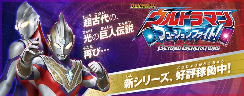 Ultraman Fusion Fight! Ultramanbg_01