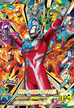 Ultraman Fusion Fight! Ultramanbg_04