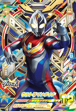 Ultraman Fusion Fight! Ultramanbg_05